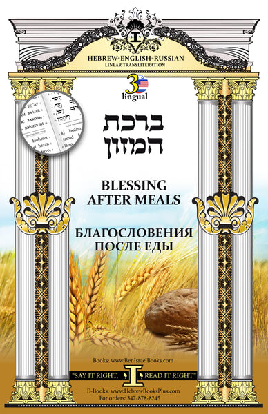 Birkat Hamazon in Tri-lingual Linear Transliteration and Translation