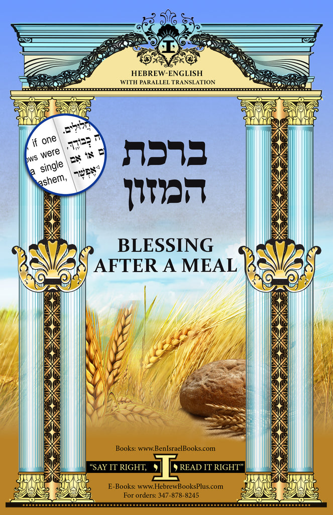 Birkat Hamazon in Hebrew/English with Parallel Translation