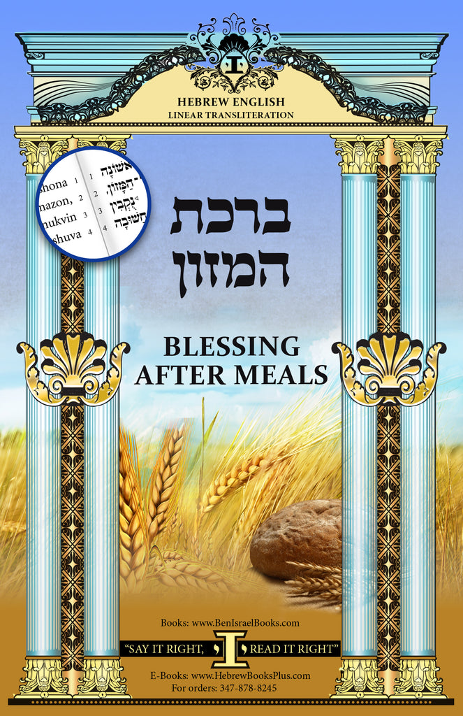Birkat Hamazon in Hebrew/English Transliteration Linear