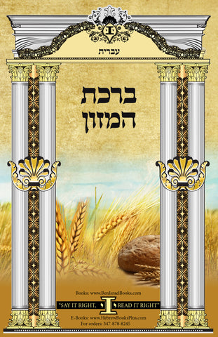 Birkat Hamazon in Hebrew