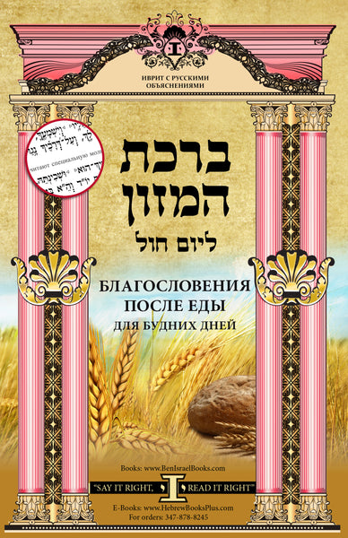 Birkat Hamazon in Hebrew With Russian Instructions