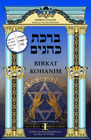 Birkat Kohanim in Hebrew - English Parallel Transliteration