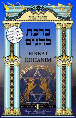 Birkat Kohanim Hebrew - English Parallel Translation