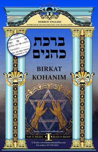 Birkat Kohanim in Hebrew - English Interlinear Transliteration and Translation