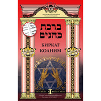 Birkat Kohanim in Hebrew - Russian Parallel Translation
