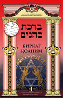 Birkat Kohanim in Hebrew - Russian Interlinear Transliteration and Translation.