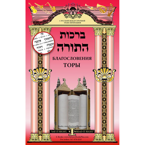 Birkat HaTorah Hebrew/Russian Interlienar Transliteration