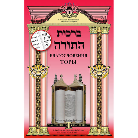 Birkat HaTorah Linear Hebrew and Russian Transliteration Linear
