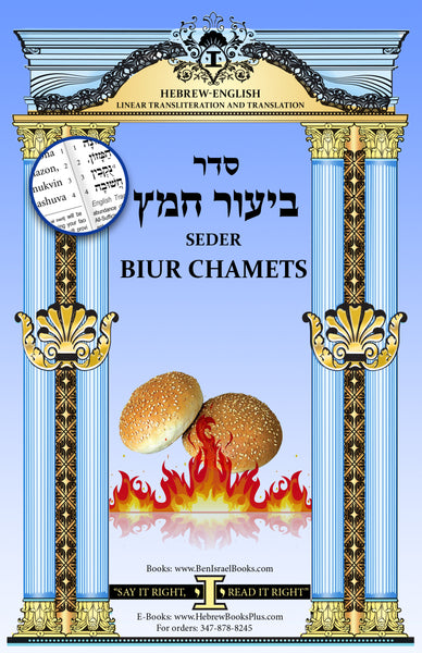 Biur Chamets in Hebrew - English Linear Transliteration and Translation