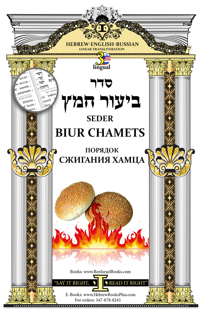 Biur Chamets Trilingual in Hebrew/English/Russian Linear Transliteration