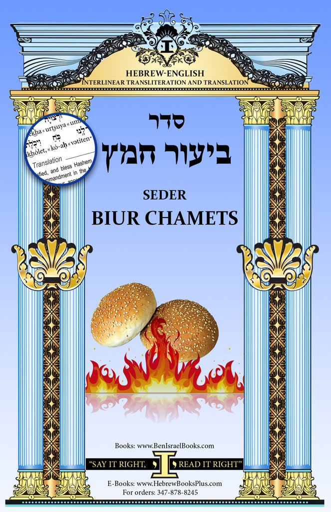 Biur Chamets in Hebrew/English Interlinear Transliteration and Translation