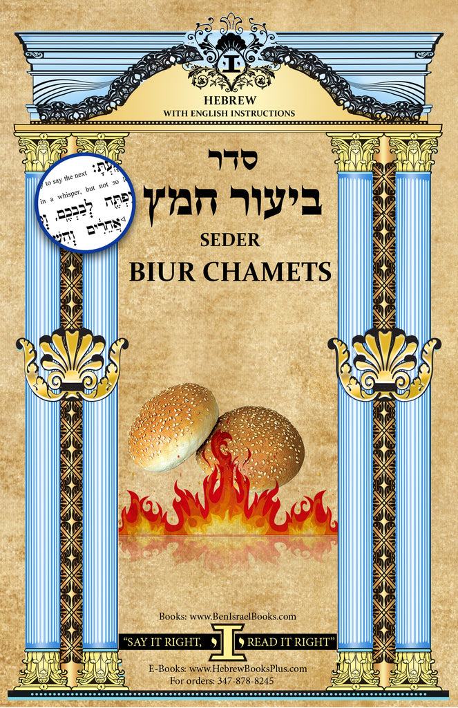 Biur Chamets in Hebrew with English Instructions