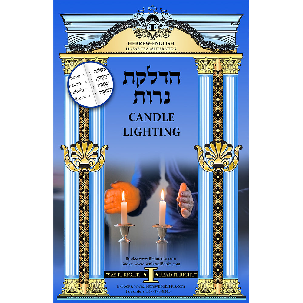 Candle Lighting Hebrew/English Linear Transliteration