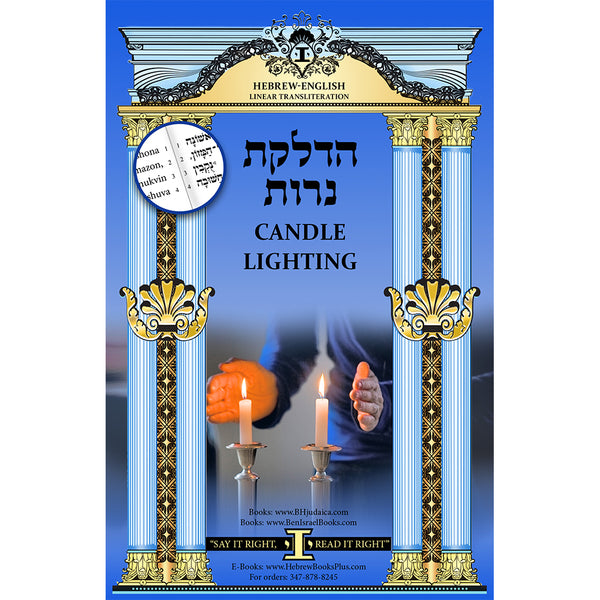Candle Lighting in Hebrew - English Linear Transliteration