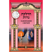 Candle Lighting in Hebrew - Russian Linear Transliteration and Translation