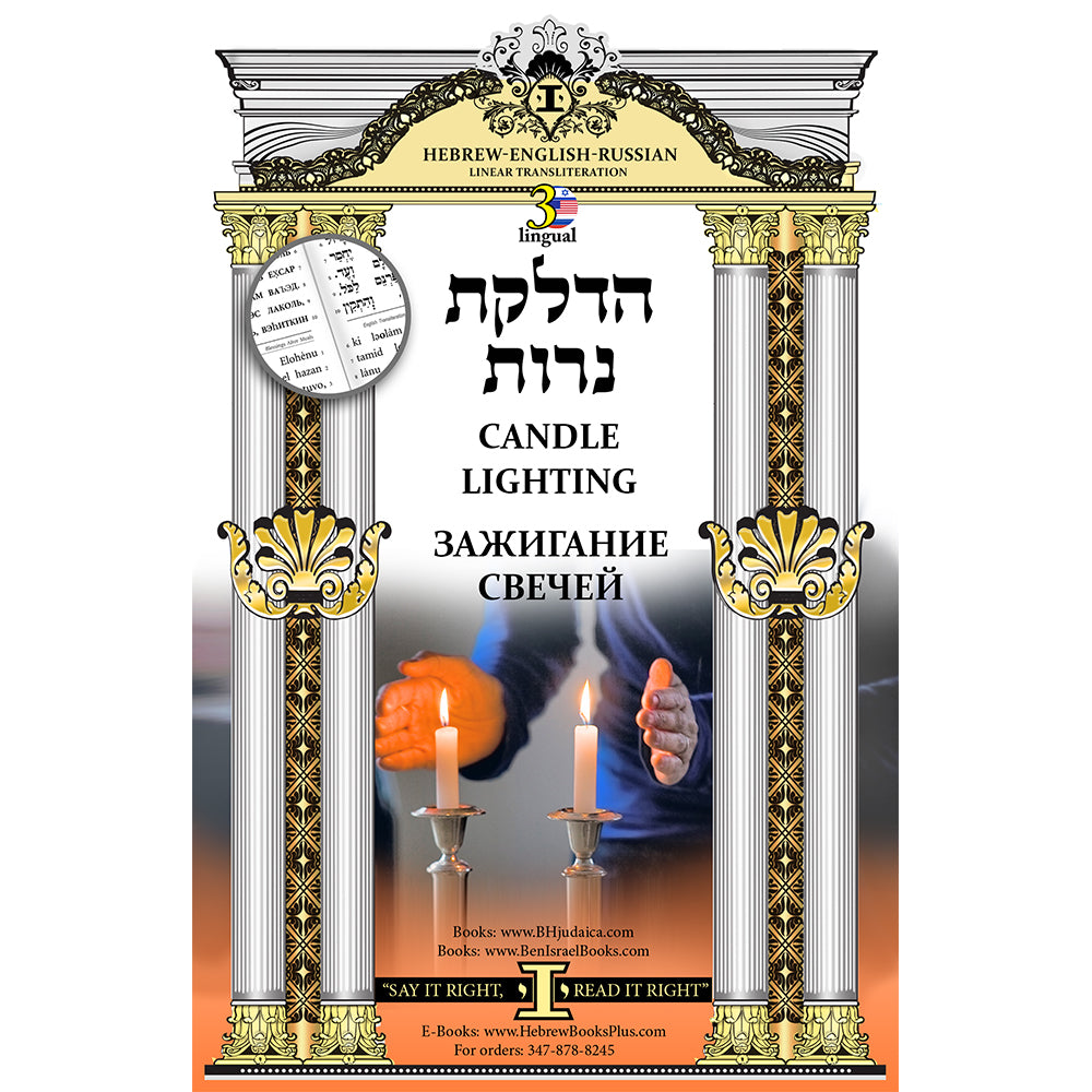 Candle Lighting Trilingual Hebrew/English/Russian Linear Transliteration