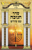 The Order of Chanukah Seder in Hebrew