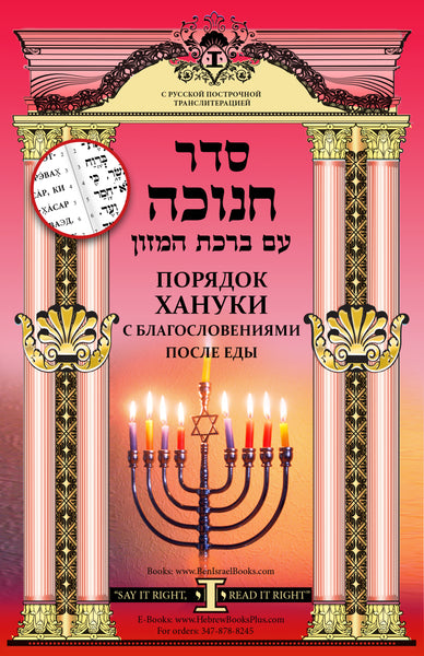 The Order of Chanukah in Hebrew - Russian Linear Transliteration with Songs and Birkat Hamazon