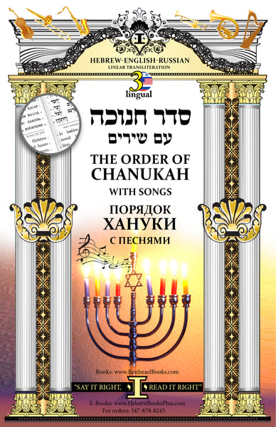 The Order of Chanukah Seder Tri-Lingual Linear Transliteration