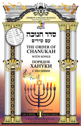 The Order of Chanukah Seder Trilingual Linear Transliteration Hebrew/Russian/English