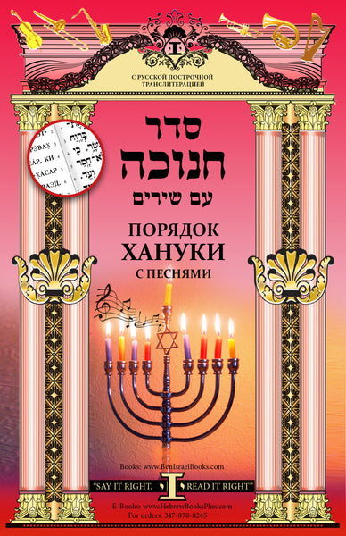 The Order of Chanukah with Songs in Hebrew - Russian Linear Transliteration