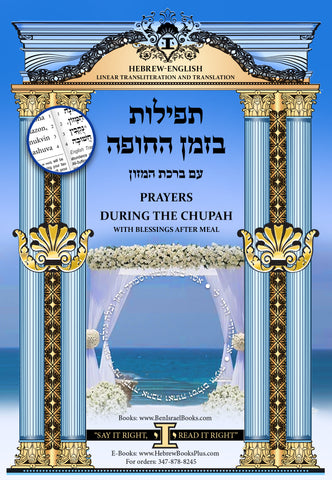 Prayer During the Chupa Hebrew/English Linear Translation and Transliteration