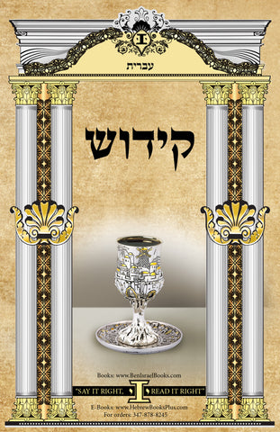 Kiddush in Hebrew