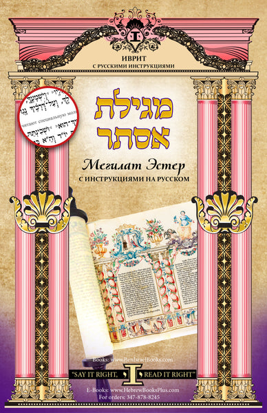 Megillat Esther in Hebrew with Russian Instructions