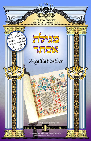 Megillat Esther in Hebrew - English Interlinear Transliteration