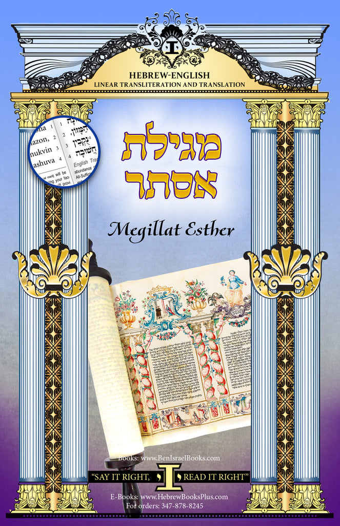 Megillat Esther Hebrew/English Linear Transliteration and Translation