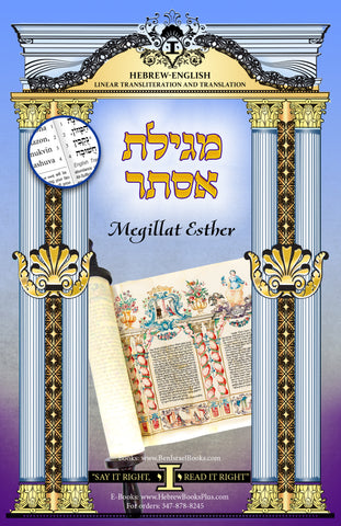 Megillat Esther in Hebrew - English Linear Transliteration and Translation