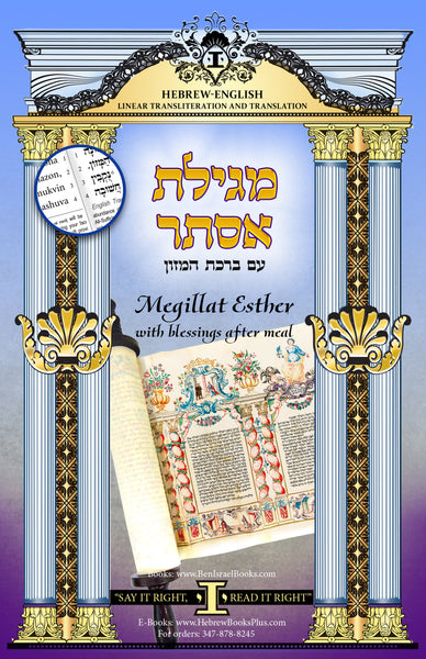 Megillat Esther in Hebrew - English Linear Transliteration and Translation with Birkat Hamazon