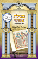 Megillat Esther in Hebrew with English Instructions and Birkat Hamazon