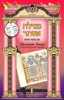 Megillat Esther in Hebrew - Russian Interlinear Transliteration with Birkat Hamazon