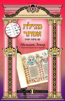 Megillat Esther in Hebrew - Russian Linear Transliteration with Birkat Hamazon