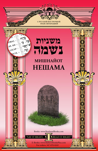 Mishnayot Neshama in Hebrew - Russian Linear Transliteration