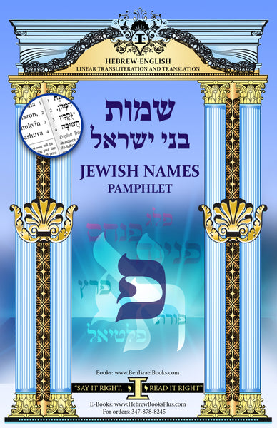 Shemot Bney Israel (Names Interpretations) The letter Pe Hebrew - English Linear Transliteration and Translation