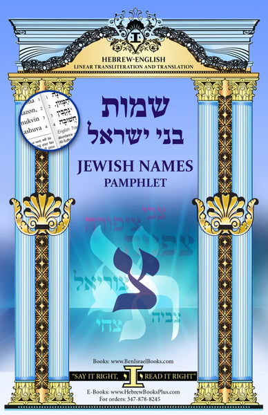 Shemot Bney Israel (Names Interpretations) The letter Tsadi Hebrew - English Linear Transliteration and Translation