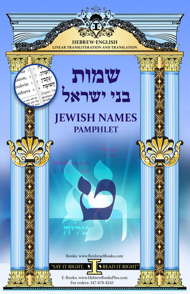 Shemot Bney Israel (Names Interpretations) The letter Tet Hebrew - English Linear Transliteration and Translation