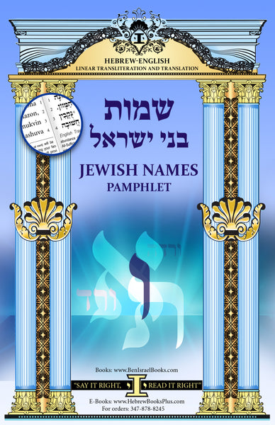 Shemot Bney Israel (Names Interpretations) The letter Vav Hebrew - English Linear Transliteration and Translation
