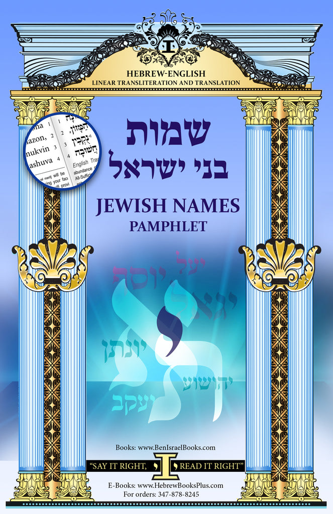 Shemot Bney Israel (Names Interpretations) The letter Jud Hebrew/English Linear Translation and Transliteration