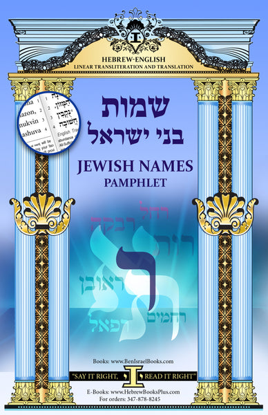 Shemot Bney Israel (Names Interpretations) The letter Resh Hebrew - English Linear Transliteration and Translation