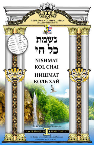 Nishmat Kol Chai in Hebrew/English/Russian Linear Transliteration