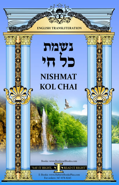Nishmat Kol Chai in English Transliteration