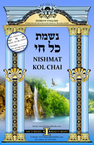 Nishmat Kol Chai in Hebrew - English Interlinear Transliteration and Translation