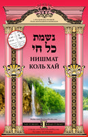 Nishmat Kol Chai in Hebrew - Russian Linear Transliteration and Translation