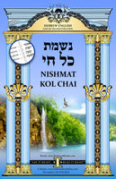 Nishmat Kol Chai in Hebrew - English Linear Transliteration