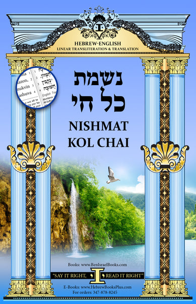 Nishmat Kol Chai in Hebrew - English Linear Transliteration and Translation