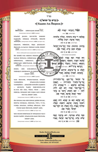Kaddish in Hebrew - Russian Linear Transliteration (Vertical) laminated