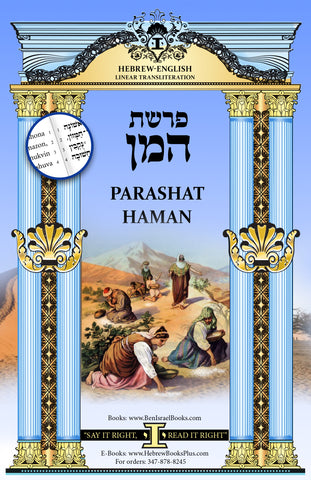 Parashat Haman in Hebrew - English Linear Transliteration